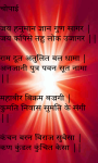 Hanuman Chalisa And HD Wallpaper screenshot 6/6