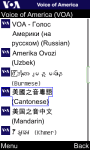 VOA Chinese Traditional for Java Phones screenshot 1/6