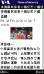 VOA Chinese Traditional for Java Phones screenshot 2/6