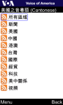 VOA Chinese Traditional for Java Phones screenshot 4/6