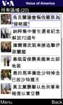VOA Chinese Traditional for Java Phones screenshot 5/6