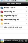 Hot Radio Korea screenshot 1/1