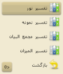 ayat azim screenshot 3/6