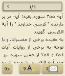 ayat azim screenshot 4/6