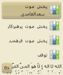 ayat azim screenshot 5/6
