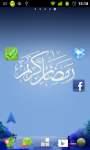 Ramadan Live wallpaper screenshot 1/3
