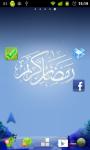 Ramadan Live wallpaper screenshot 2/3