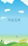 网名宝典 screenshot 1/3