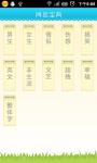 网名宝典 screenshot 2/3