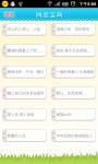 网名宝典 screenshot 3/3