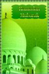 Ramadan Mubarak screenshot 1/6