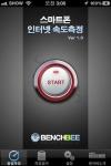 - Benchbee Mobile SpeedTest screenshot 1/1