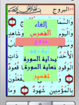New Quran Tafseer for java mobile screenshot 1/5