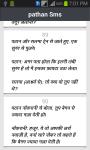 Hindi Sexy jokes  screenshot 2/3