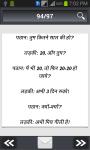 Hindi Sexy jokes  screenshot 3/3