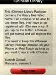 iChinese Speech Ouput Mandarin screenshot 1/1