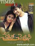Chetilo Cheyyesi - Telugu movie music screenshot 2/4