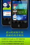 PaoBuKong screenshot 2/5