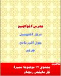 Ramadan Kareem screenshot 2/6