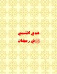 Ramadan Kareem screenshot 3/6