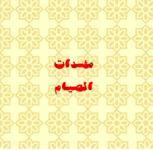 Ramadan Kareem screenshot 4/6