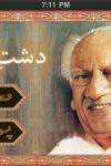 Urdu Poetry : Dasht-e-Saba by Faiz Ahmed Faiz screenshot 1/1