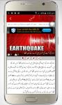 Urdutimes - International Breaking Urdu News screenshot 2/4