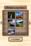 Landscape puzzles screenshot 1/3