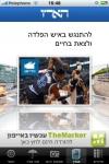 Haaretz - screenshot 1/1