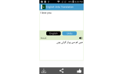 English to Urdu Pakistan Translator screenshot 4/5