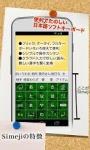 Simeji(Japanese Keyboard) screenshot 1/6