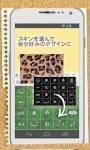 Simeji(Japanese Keyboard) screenshot 4/6