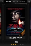 Hong Kong Movie screenshot 1/1
