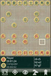 Chinese Chess V FREE screenshot 2/3