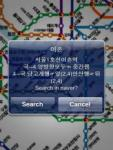 SeoulMetro screenshot 1/1