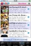 INN News screenshot 1/1