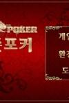 Zizon Poker screenshot 1/1
