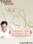 Vakratunda Mahakaya screenshot 2/4