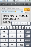 smartSMS screenshot 1/1
