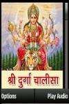 Durga Chalisa screenshot 1/1