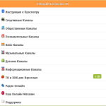 Online TV Rus screenshot 1/1