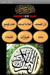 Holy Quran Hafs Tafseer screenshot 1/5