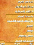 الصيام سؤال وجواب screenshot 4/6