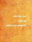 الصيام سؤال وجواب screenshot 6/6