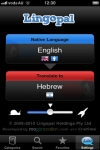 Lingopal Hebrew LITE - talking phrasebook screenshot 1/1