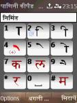 Panini Keypad Nepali screenshot 1/3