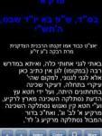 Basi LeGani (Hebrew) screenshot 1/1