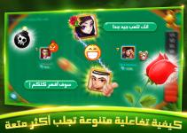 Tarneeb-online social tarneeb game screenshot 4/6