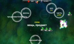 Spanish Words Learning Game for Russians screenshot 2/6