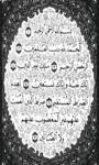 Al Fatihah mp3 screenshot 1/4